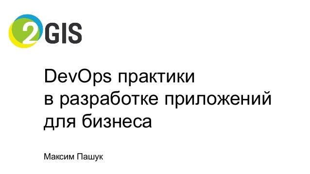 DevOps практики в разработке приложений для бизнеса Максим Пашук