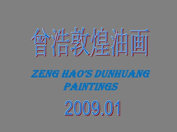 曾浩敦煌油画<br />ZengHao'sDunhuang Paintings<br />2009.01<br />