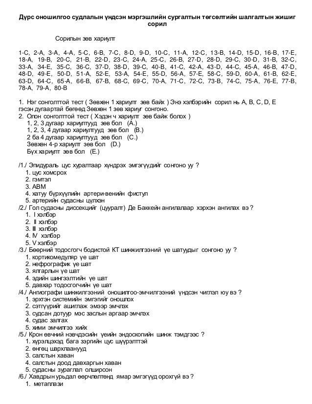 Дүрс оношилгоо судлалын үндсэн мэргэшлийн сургалтын төгсөлтийн шалгалтын жишиг сорил Сорилын зөв хариулт 1-C, 2-A, 3-A, 4-...