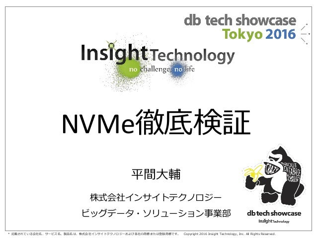 * 記載されている会社名、サービス名、製品名は、株式会社インサイトテクノロジーおよび各社の商標または登録商標です。 Copyright 2016 Insight Technology, Inc. All Rights Reserved. NVM...