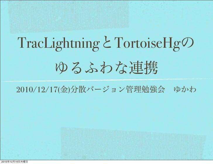 TracLightning TortoiseHg            2010/12/17(   )2010   12   16