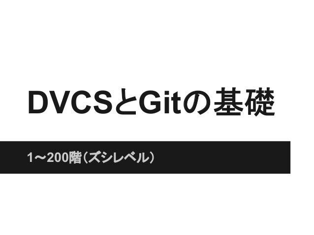 DVCSとGitの基礎1〜200階(ズシレベル)
