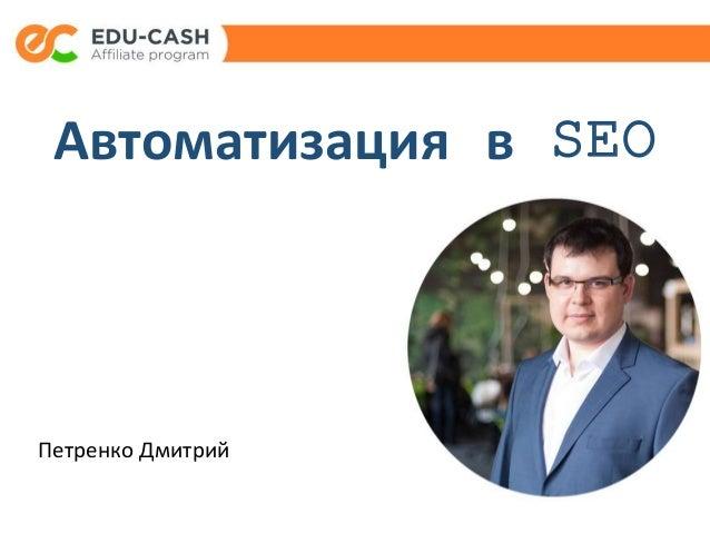 Автоматизация в SEO Петренко Дмитрий