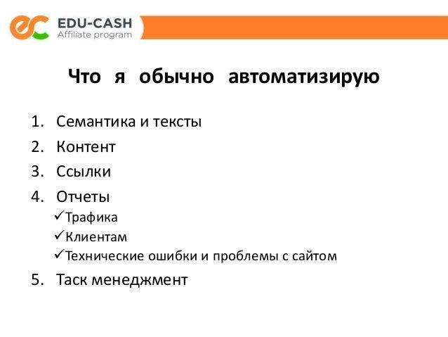 Автоматизация в SEO - Петренко Дмитрий Slide 3