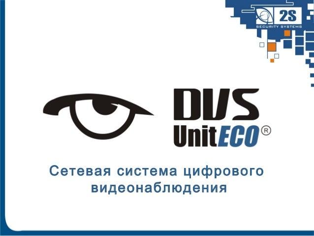 Сетевая система цифрового     видеонаблюдения