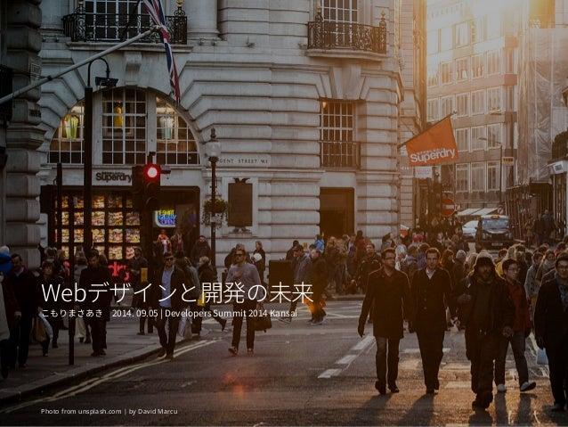 8FCرؠ؎ٝה涪ך劢勻  ֿתֹׁ֮խ]%FWFMPQFST4VNNJU,BOTBJ  Photo from unsplash.com | by David Marcu