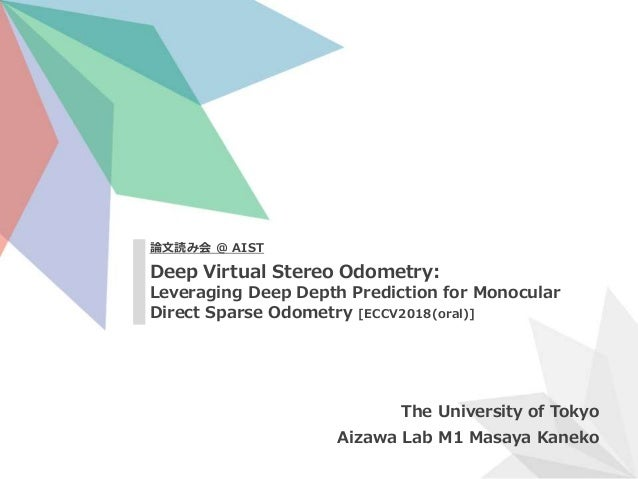 論文読み会@AIST (Deep Virtual Stereo Odometry [ECCV2018])