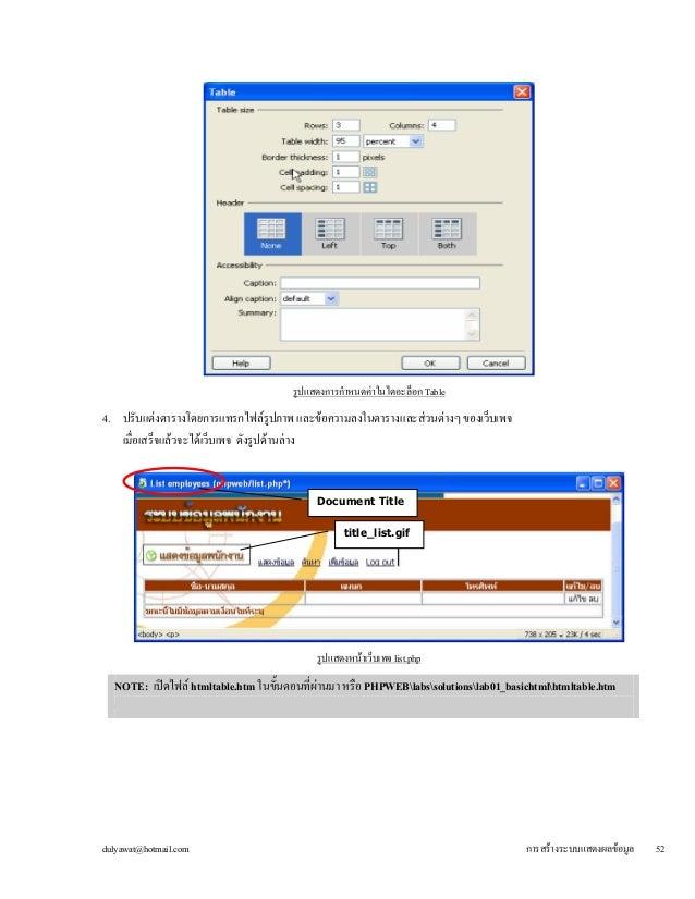 Dw ch08 display_records Slide 3