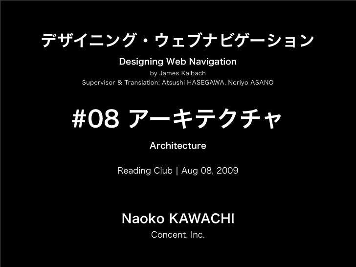 Designing Web Navigation #08