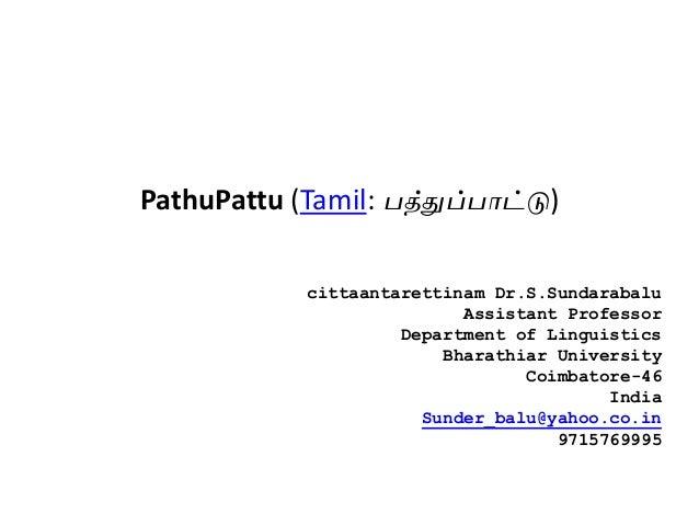 PathuPattu (Tamil: பத்துப்பாட்டு) cittaantarettinam Dr.S.Sundarabalu Assistant Professor Department of Linguistics Bharath...