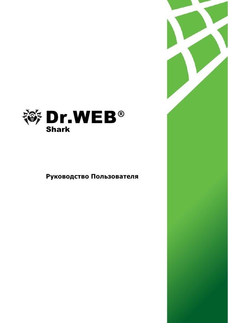 Dr.WEB ® Shark     Руководство Пользователя