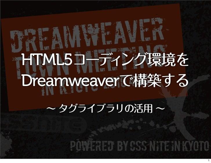 HTML5コーデ ング環境を         ィDreamweaverで構築する  ∼ タグライブラリの活用 ∼                   1