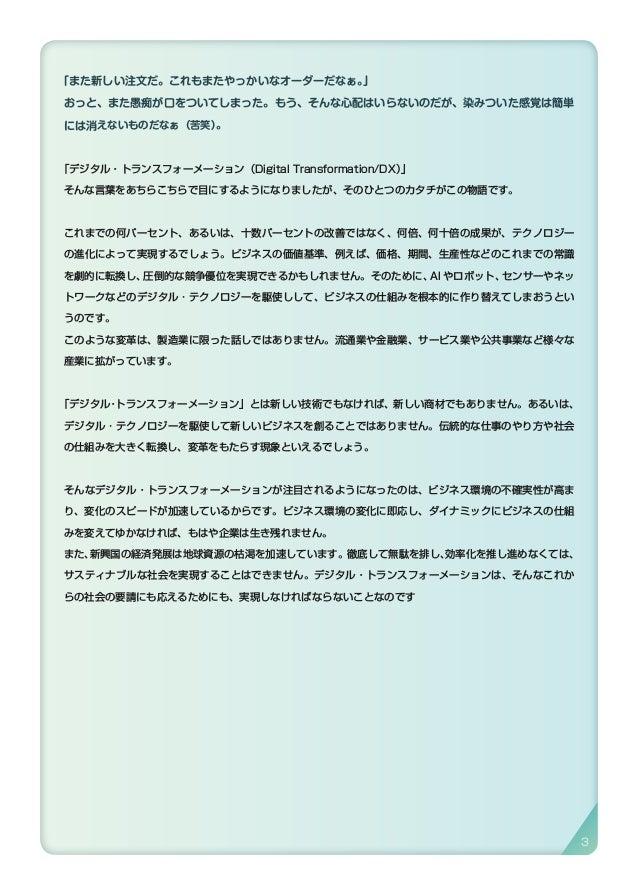 SI事業者/ITベンダーのためのデジタル・トランスフォーネーションの教科書 Slide 3