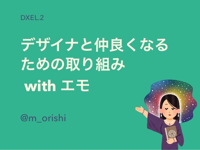 with @m_orishi DXEL.2