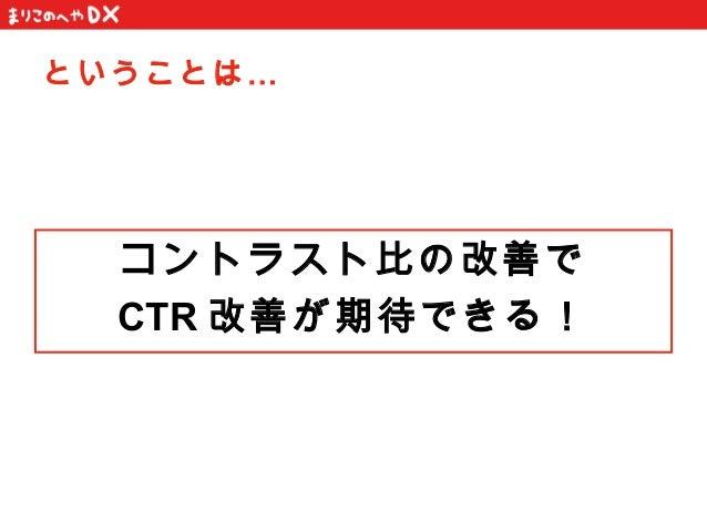 ということは …  コントラスト比の改善で  CTR 改善が期待できる!