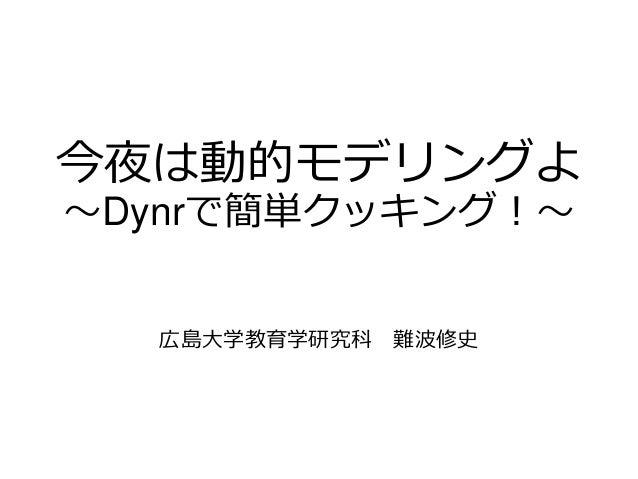 今夜は動的モデリングよ ~Dynrで簡単クッキング!~ 広島大学教育学研究科 難波修史