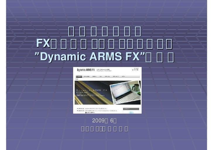 統計学が生んだFXシステムトレードプログラム Dynamic ARMS FX の戦略        2009年6月      インディ・パ株式会社
