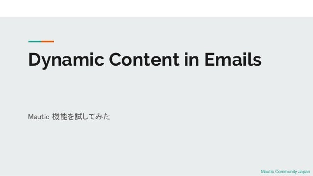 Dynamic Content in Emails Mautic 機能を試してみた Mautic Community Japan