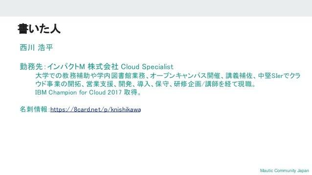 Dynamic content in emails 使用例   居住都道府県に合わせてメール内容を出し分ける Slide 2