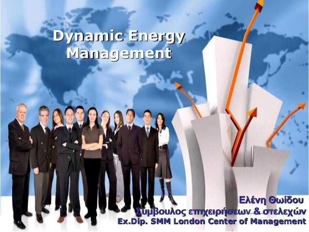 Dynamic EnergyDynamic Energy ManagementManagement Ελένη ΘωίδουΕλένη Θωίδου Σύμβουλος επιχειρήσεων & στελεχώνΣύμβουλος επιχ...