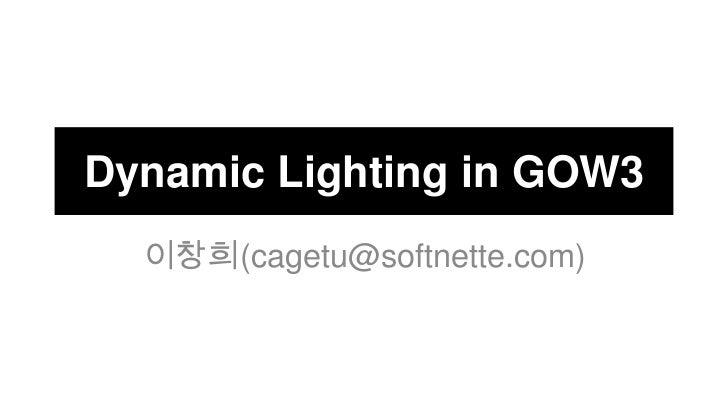 Dynamic Lighting in GOW3  이창희(cagetu@softnette.com)