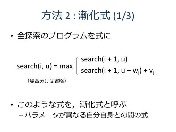 方法 2 : 漸化式 (1/3) • 全探索のプログラムを式に                       search(i + 1, u) search(i, u) = max                      search(i + ...