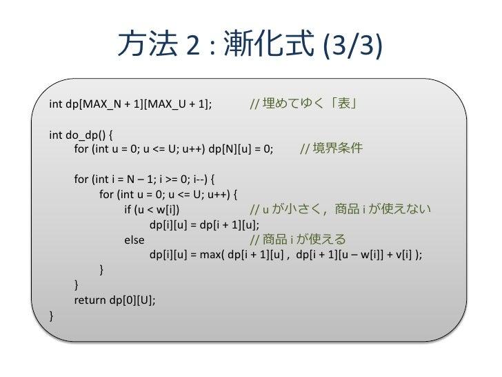 方法 2 : 漸化式 (3/3) int dp[MAX_N + 1][MAX_U + 1];              // 埋めてゆく「表」  int do_dp() {      for (int u = 0; u <= U; u++) d...