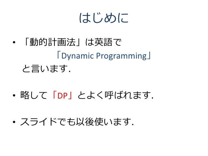 プログラミングコンテストでの動的計画法 Slide 2