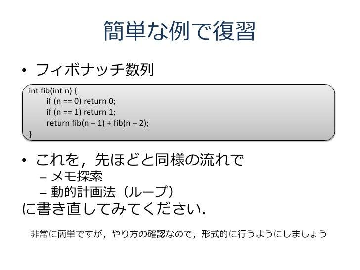 簡単な例で復習 • フィボナッチ数列 int fib(int n) {       if (n == 0) return 0;       if (n == 1) return 1;       return fib(n – 1) + fib(...