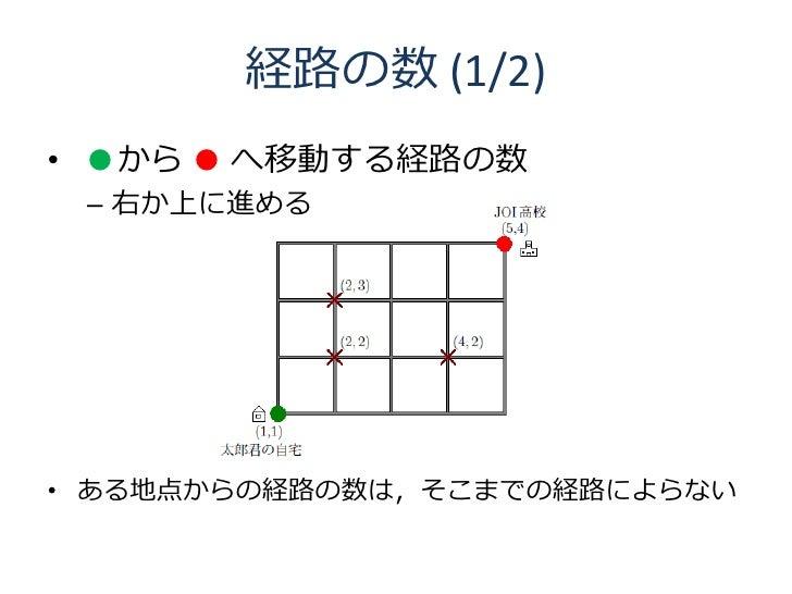 経路の数 (1/2) • ●から ● へ移動する経路の数  – 右か上に進める     • ある地点からの経路の数は,そこまでの経路によらない