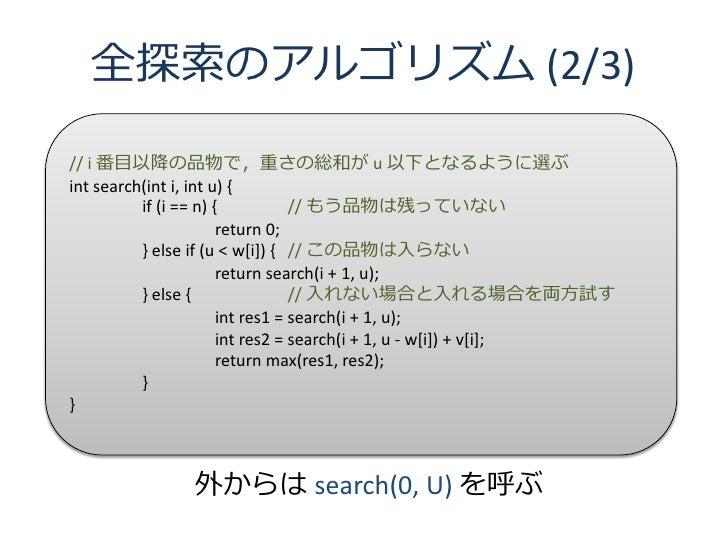 全探索のアルゴリズム (2/3)  // i 番目以降の品物で,重さの総和が u 以下となるように選ぶ int search(int i, int u) {           if (i == n) {           // もう品物は残...