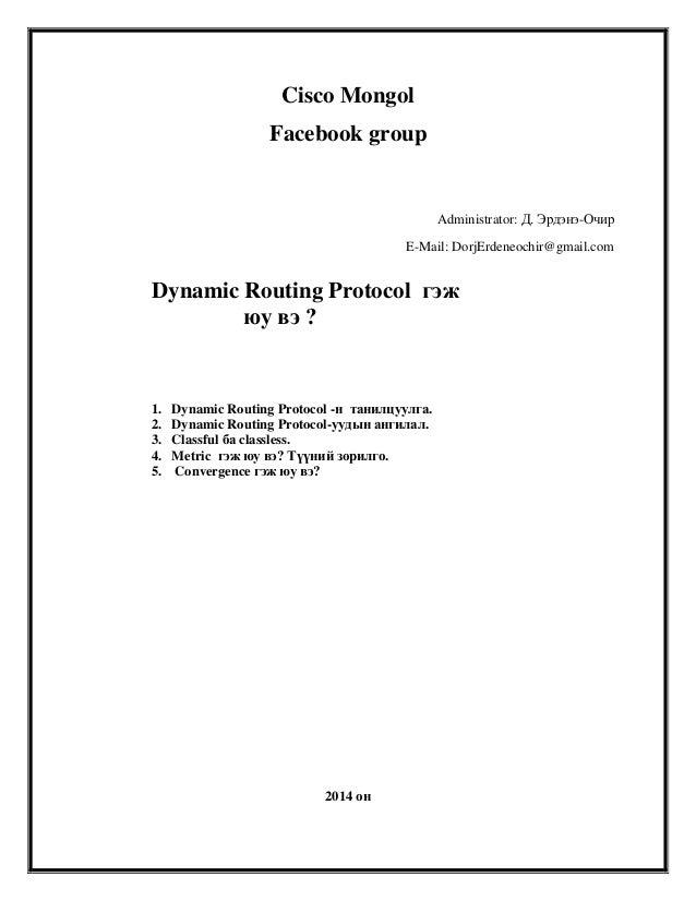 Cisco Mongol Facebook group  Administrator: Д. Эрдэнэ-Очир E-Mail: DorjErdeneochir@gmail.com  Dynamic Routing Protocol гэж...