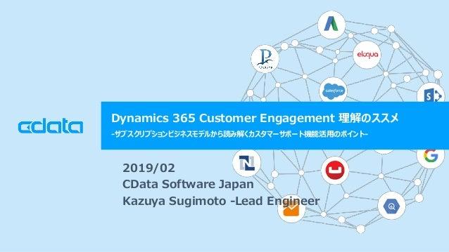 © 2018 CData Software Japan, LLC | www.cdata.com/jp Dynamics 365 Customer Engagement 理解のススメ -サブスクリプションビジネスモデルから読み解くカスタマーサポ...