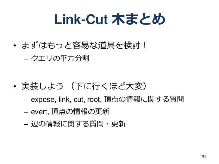 Link-Cut 木まとめ• まずはもっと容易な道具を検討! – クエリの平方分割• 実装しよう (下に行くほど大変) – expose, link, cut, root, 頂点の情報に関する質問 – evert, 頂点の情報の更新 – 辺の情...