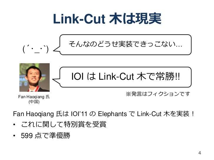 Link-Cut 木は現実                   そんなのどうせ実装できっこない…  (´・_・`)                    IOI は Link-Cut 木で常勝!! Fan Haoqiang 氏         ...