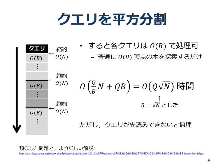 クエリを平方分割      クエリ            縮約                                        • すると各クエリは 𝑂(𝐵) で処理可                   ←        𝑂(𝐵...