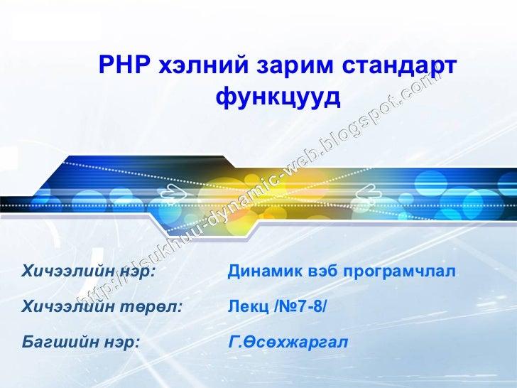 LOGO        PHP хэлний зарим стандарт                функцуудХичээлийн нэр:     Динамик вэб програмчлалХичээлийн төрөл:   ...