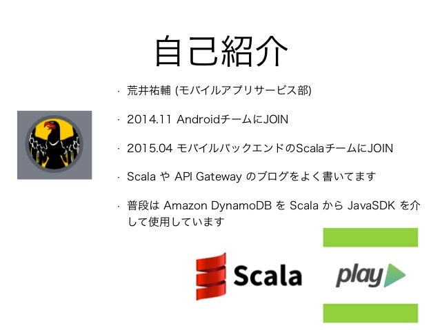 現場で使えるDynamoDBと冪等デザ...