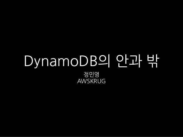 DynamoDB의 안과 밖 정민영 AWSKRUG
