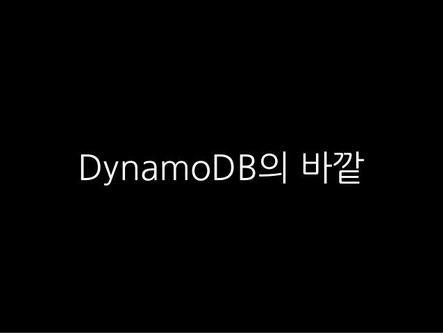 DynamoDB의 안과밖 - 정민영 (비트패킹 컴퍼니) Slide 2
