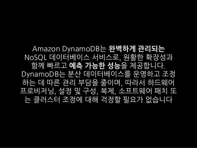DynamoDB의 안과밖 - 정민영 (비트패킹 컴퍼니) Slide 3
