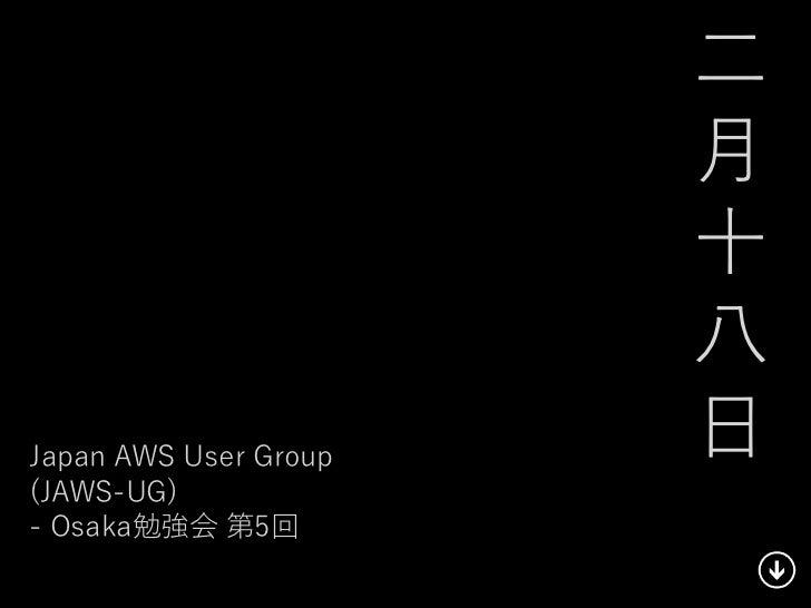 ⼆二                          ⽉月                          ⼗十                          ⼋八Japan AWS User Group   ⽇日(JAWS-‑U...