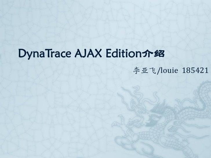 DynaTrace AJAX Edition介绍                  李亚飞/louie 185421