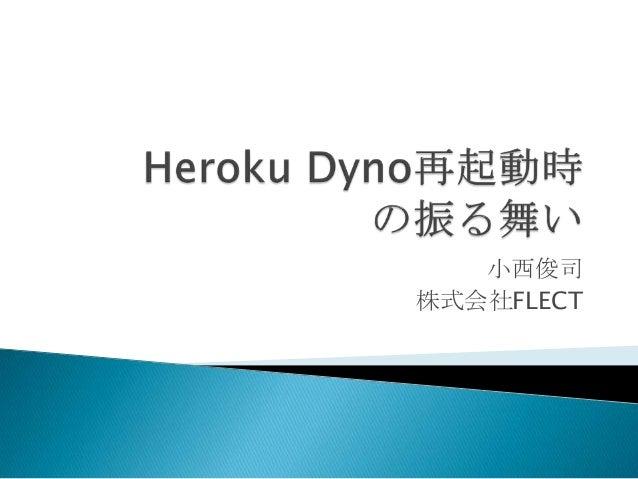 小西俊司 株式会社FLECT