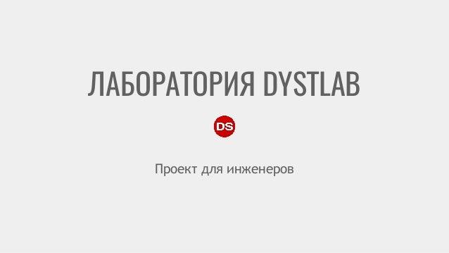 ЛАБОРАТОРИЯ DYSTLAB Проект для инженеров