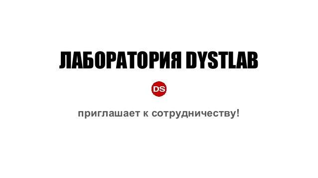 ЛАБОРАТОРИЯ DYSTLAB приглашает к сотрудничеству!