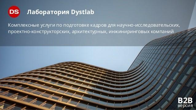 Лаборатория Dystlab Комплексные услуги по подготовке кадров проектно-конструкторских, архитектурных, инжиниринговых компан...
