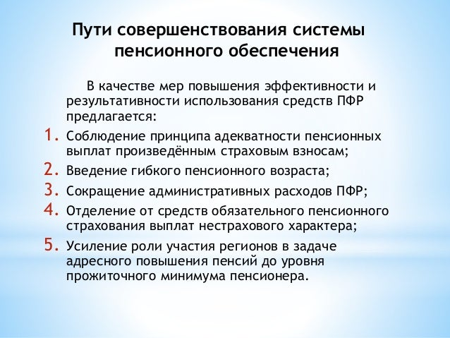 дипломная презентация по пенсионному фонду россии  пенсионный возраст что уже рассматривается 10