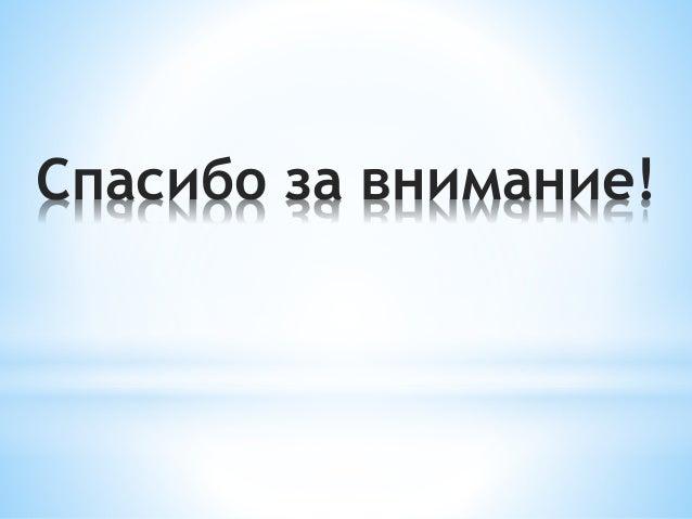 дипломная презентация по пенсионному фонду россии Спасибо за внимание