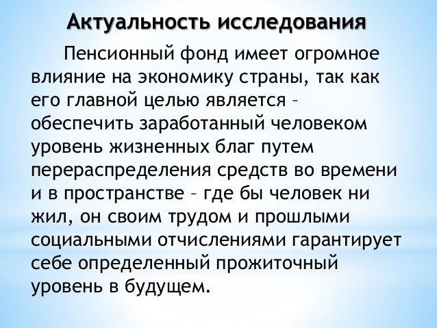 дипломная презентация по пенсионному фонду россии
